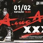 """АлисА"" - 30 лет на сцене!"