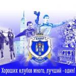 Футбольнй клуб Днепр (Могилев)